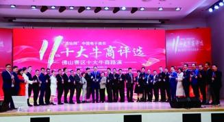 """中山市火状元电器携手与中国电子商务十大牛商""""牛起来"""""""